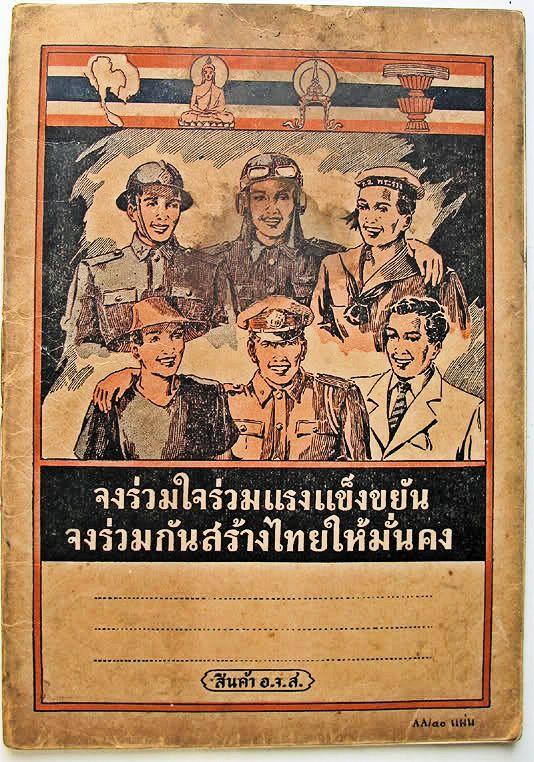 Name:  thai0711002.jpg Hits: 39 Größe:  135,4 KB