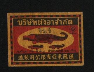 Name:  siam-very-old-thailand-matchbox-label-crocodile-499-3130-p.jpg Hits: 124 Größe:  46,7 KB