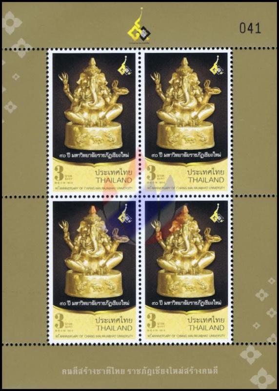 Name:  90 Jahre Rajabhat Universität in Chiang Mai.jpg Hits: 126 Größe:  136,3 KB